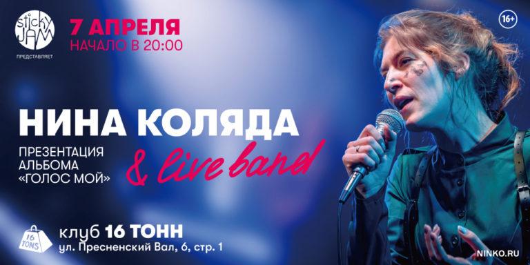 """7 апреля в """"16 тоннах"""" состоится презентация альбома Нины Коляды """"Голос мой"""""""
