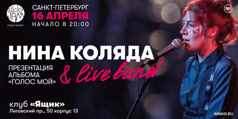 """16 апреля в Санкт-Петербурге состоится презентация альбома Нины Коляды """"Голос мой"""""""